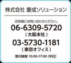 お気軽にお問い合わせください。06-6309-5720(大阪本社) 03-5730-1181(東京オフィス) 受付時間 10:00-17:00(平日)
